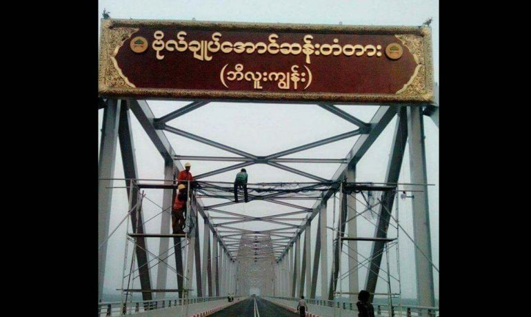 Sign erected naming Mon State bridge after Aung San as controversy persists