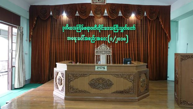 Meeting to confirm new Irrawaddy Region chief minister postponed
