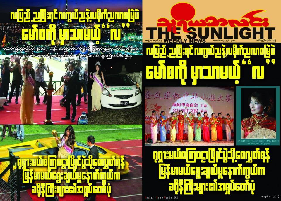 Burmese journalism group criticises Sunlight Weekly for personal attacks