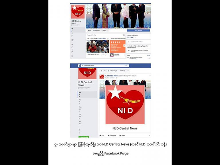 Govt says fake news being spread to destabilise Suu Kyi administration