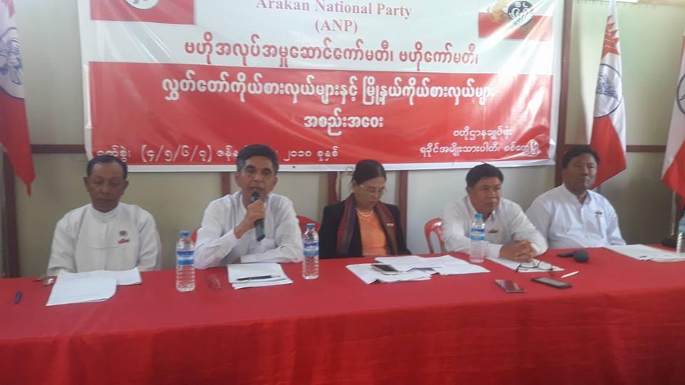 ANP 'suspends' Aye Maung